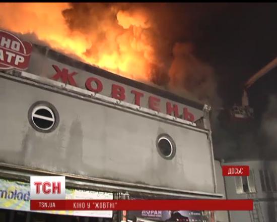 Пожар в кинотеатре произошел в январе прошлого года