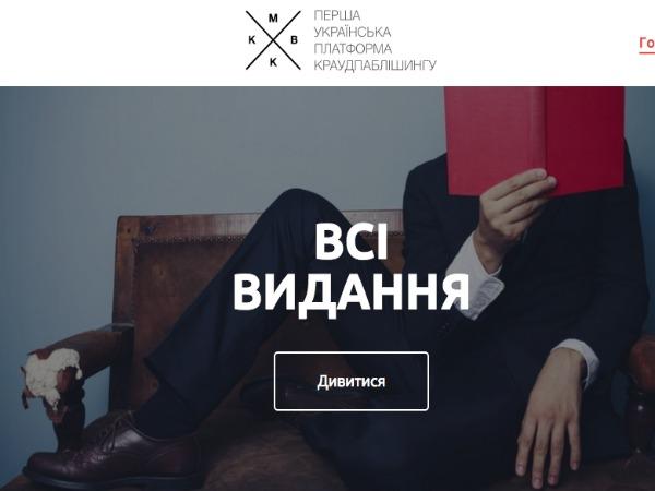 Komubook предлагает посетителям книги, которые еще не издавались на украинском языке