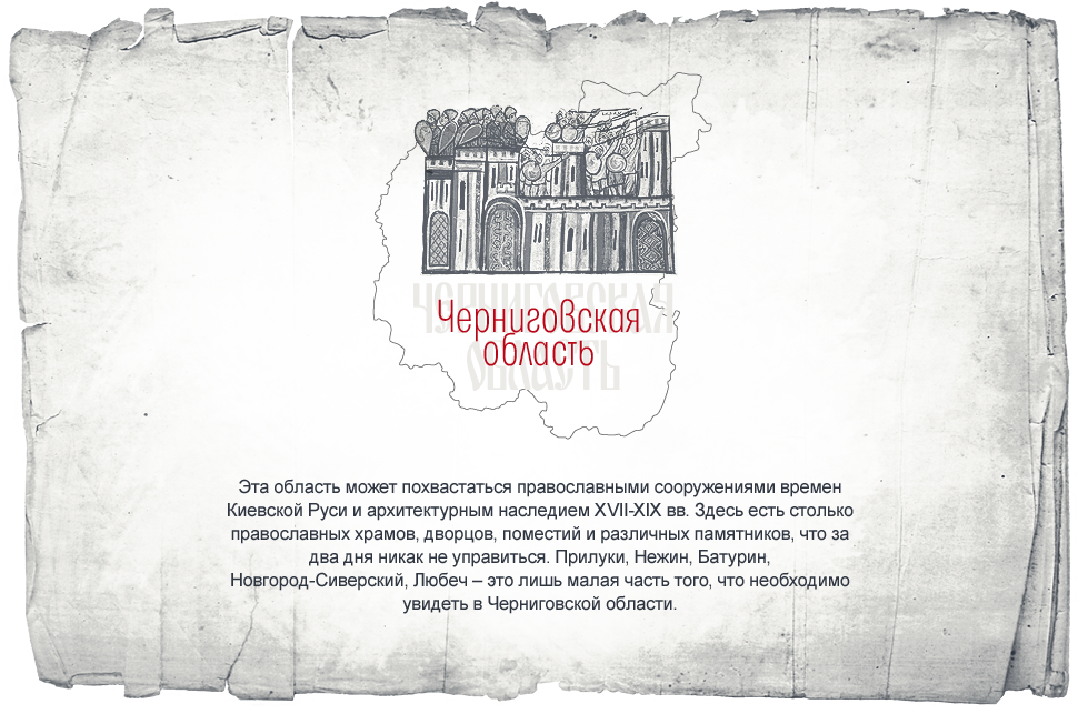 Черниговсская область