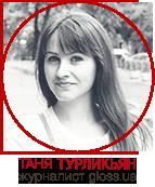Таня Турликьян