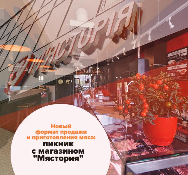 """Новый формат продажи и приготовления мяса: пикник с магазином """"Мястория"""""""