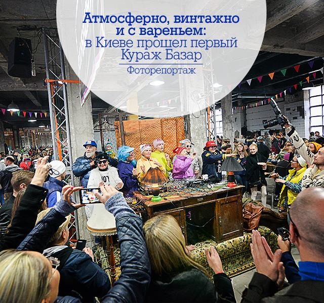 Атмосферно, винтажно и с компотом: в Киеве прошел первый Кураж Базар. Фоторепортаж