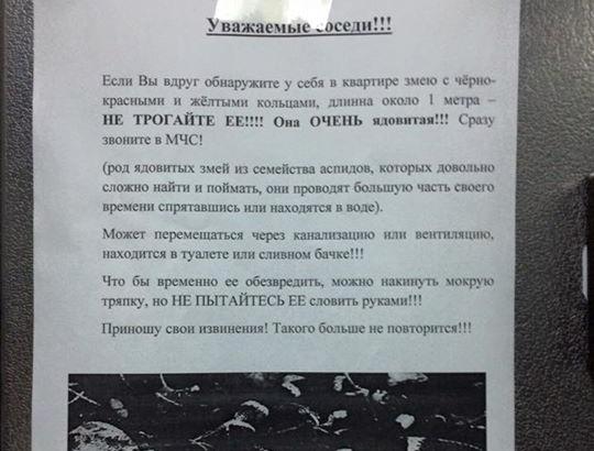 Шутник повесил листок с предупреждением в лифте жилого дома