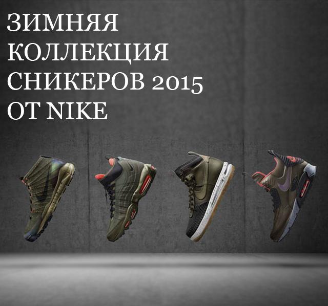 Зимняя коллекция сникеров 2015 от NIKE