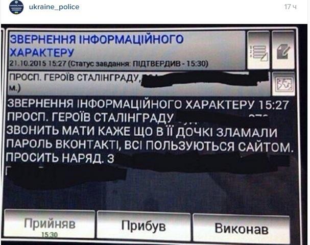 У ребенка якобы взломали пароль Вконтакте
