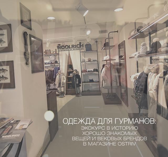 Одежда для гурманов: экскурс в историю хорошо знакомых вещей и вековых брендов в магазине Ostriv