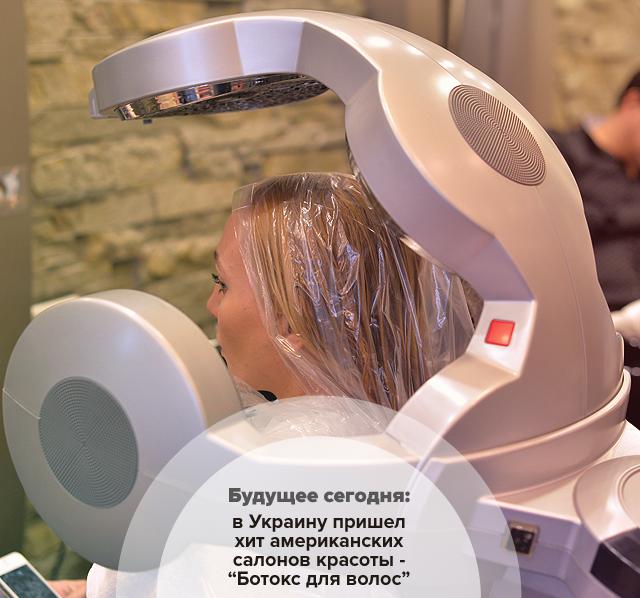 """Будущее сегодня: в Украину пришел хит американских салонов красоты - """"Ботокс для волос"""""""