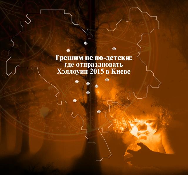 Грешим не по-детски: где отпраздновать Хэллоуин 2015 в Киеве