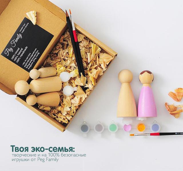Твоя эко-семья: творческие и на 100% безопасные игрушки от Peg Family