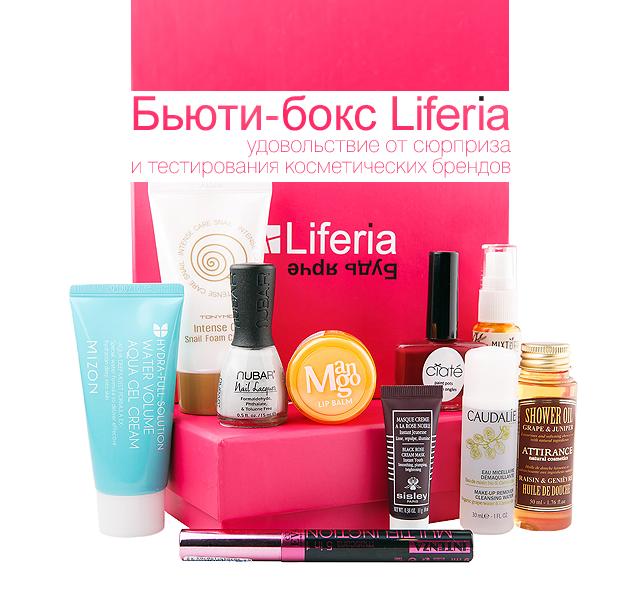 Бьюти-бокс Liferia: удовольствие от сюрприза и тестирования косметических брендов