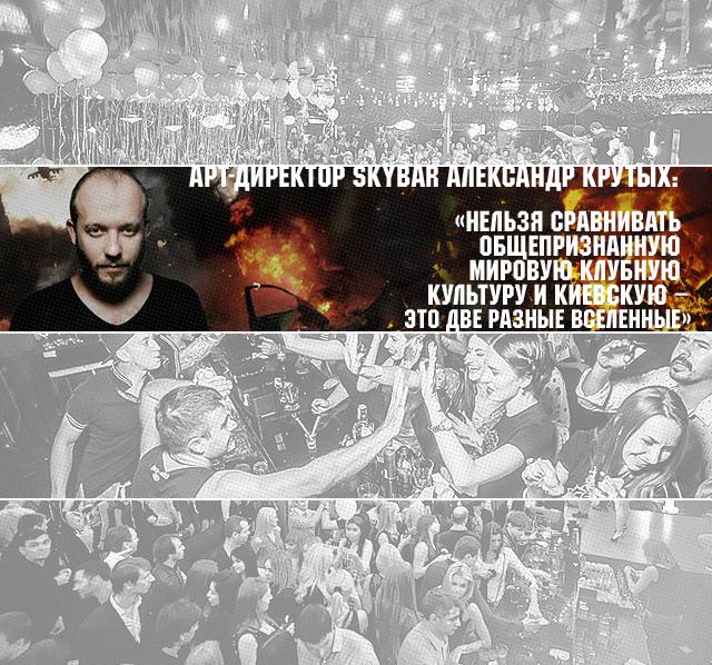 Арт-директор SKYBAR Александр Крутых: «Нельзя сравнивать общепризнанную мировую клубную культуру и киевскую – это две разные вселенные»
