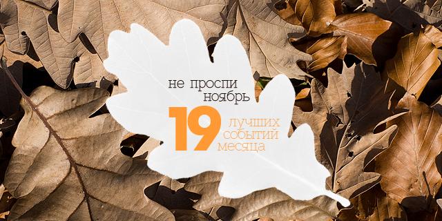 Не проспи ноябрь: 19 лучших событий месяца