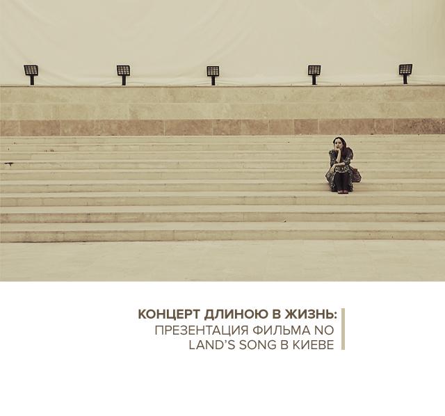 Концерт длиною в жизнь: презентация фильма No Land's Song в Киеве