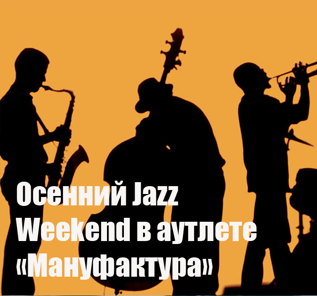 Осенний Jazz Weekend в аутлете «Мануфактура»