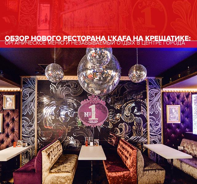 Обзор нового ресторана L'Kafa на Крещатике: органическое меню и незабываемый отдых в центре города