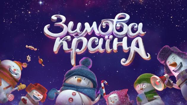 Зона развлечений для всей семьи «Зимняя страна» будет работать каждый день