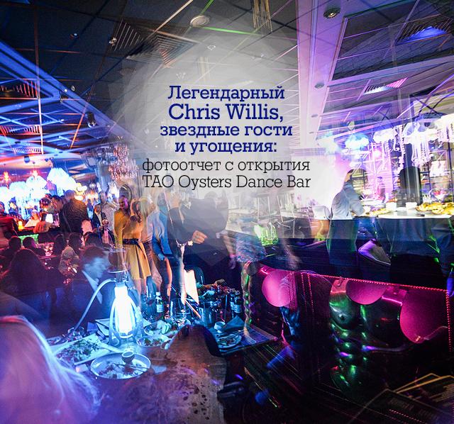 Легендарный Chris Willis, звездные гости и угощения: фотоотчет с открытия TAO Oysters Dance Bar