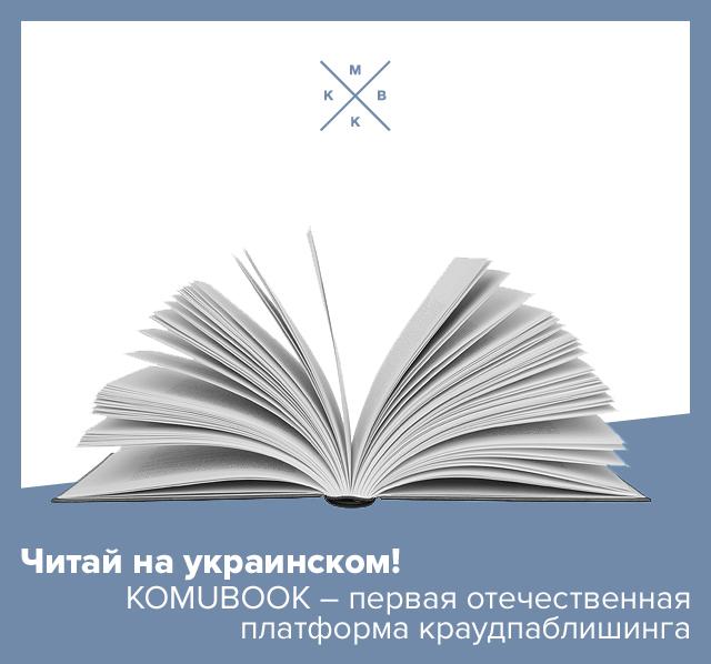 Читай на украинском! KOMUBOOK – первая отечественная платформа краудпаблишинга