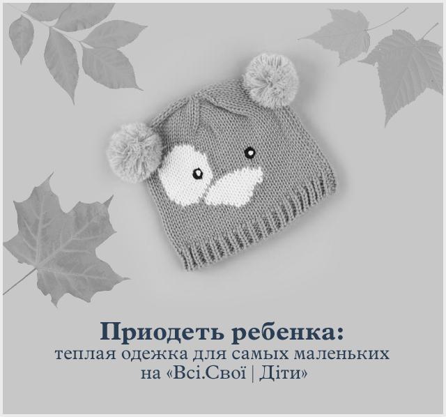 Приодеть ребенка: теплая одежка для самых маленьких на «Всі.Свої | Діти»