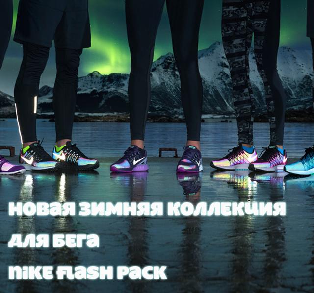 Новая зимняя коллекция для бега NIKE FLASH PACK