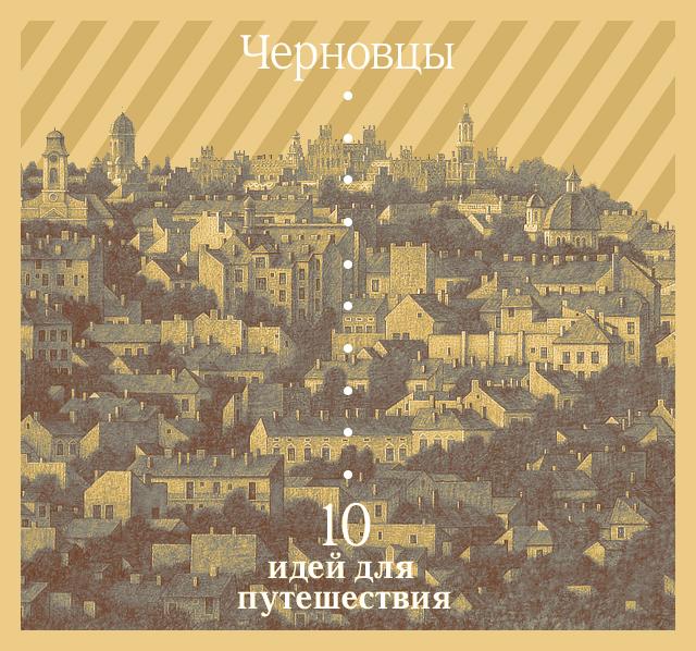 Черновцы. 10 идей для путешествия