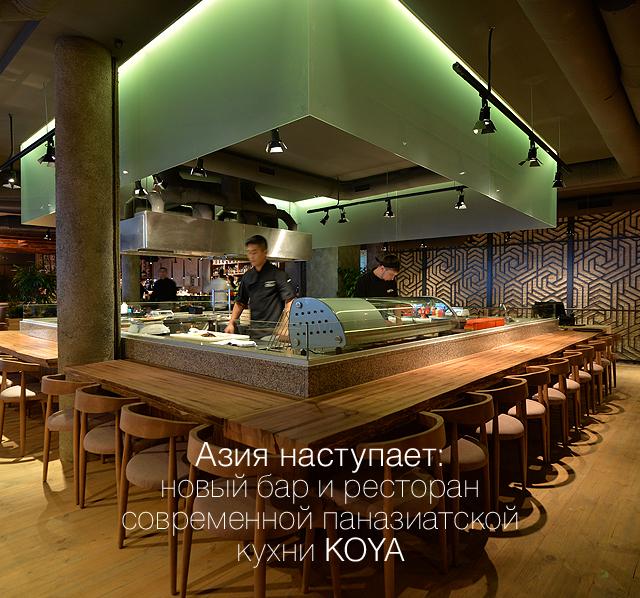 Азия наступает: новый бар и ресторан современной паназиатской кухни KOYA