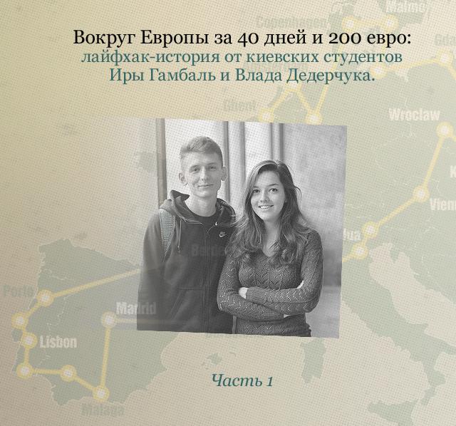 Вокруг Европы за 40 дней и 200 евро: лайфхак-история от киевских студентов Иры Гамбаль и Влада Дедерчука. Часть 1