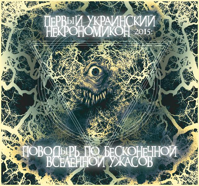 Первый украинский Некрономикон 2015: поводырь по бесконечной Вселенной ужасов