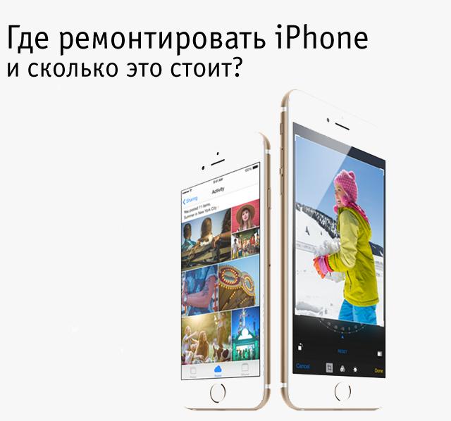 Где ремонтировать iPhone и сколько это стоит?
