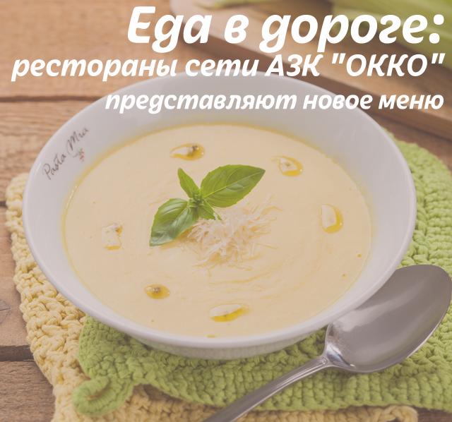 Сезон гастрономических новинок в ресторанах «ОККО» объявляется открытым!