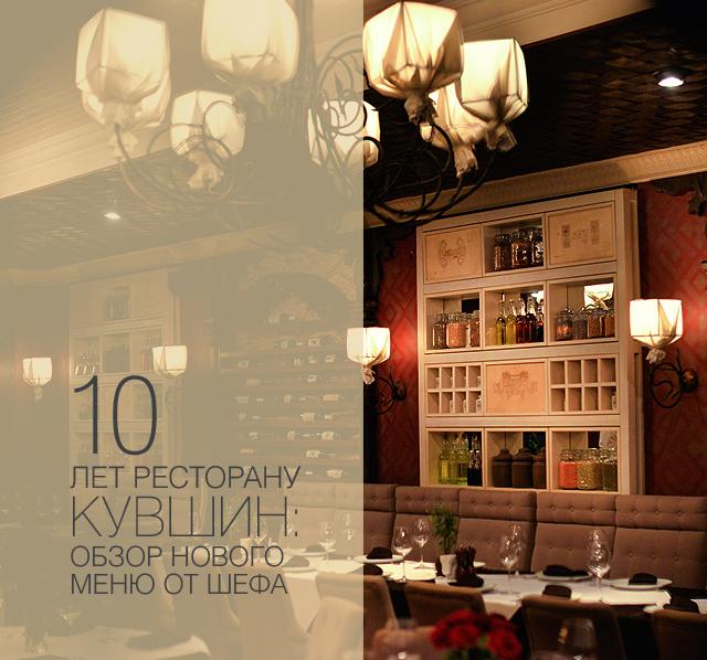 10 лет ресторану Кувшин: обзор нового меню от шефа