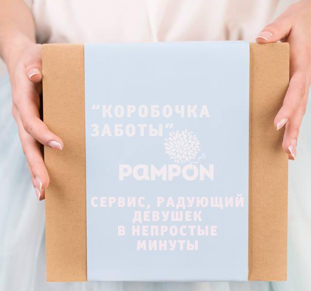 """""""Коробочка заботы"""" Pampon: сервис, радующий девушек в непростые минуты"""