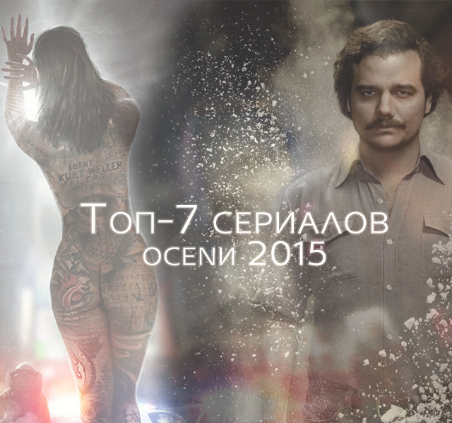 Топ-7 сериалов осени 2015