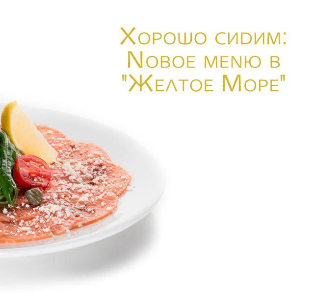 """Хорошо сидим: Новое меню в """"Желтое Море"""""""