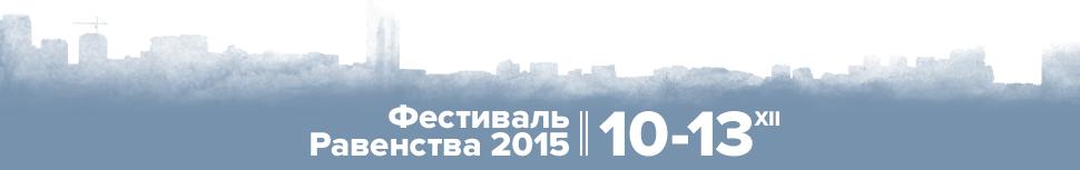Фестиваль Равенства 2015