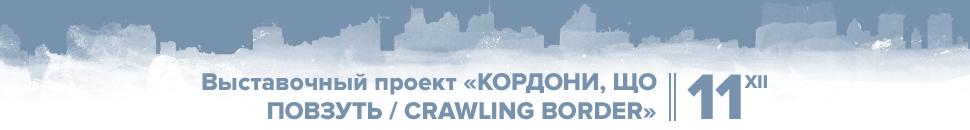 Выставочный проект «КОРДОНИ, ЩО ПОВЗУТЬ / CRAWLING BORDER»