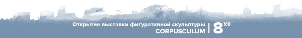 Открытие выставки фигуративной скульптуры CORPUSCULUM