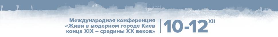 Международная конференция «Живя в модерном городе Киев конца ХІХ – средины ХХ веков»