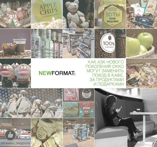 NEW FORMAT: как АЗК нового поколения ОККО могут заменить поход в кафе, за продуктами и подарками