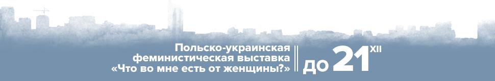 Польско-украинская феминистическая выставка «Что во мне есть от женщины?»
