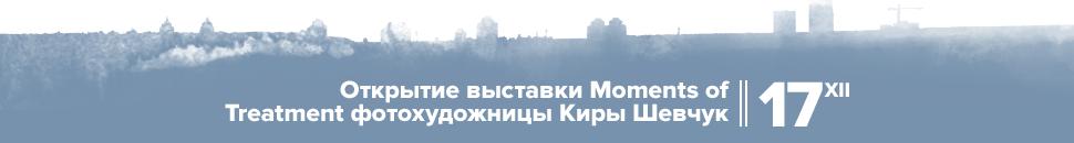 Открытие выставки Moments of Treatment фотохудожницы Киры Шевчук