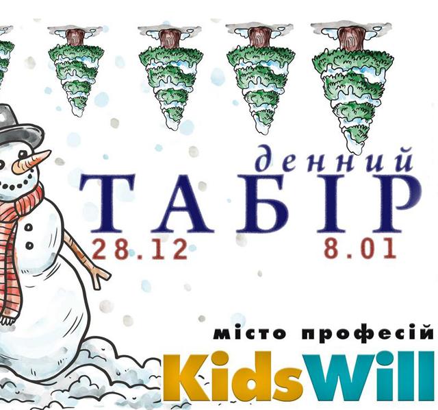 Детский город профессий KidsWill приглашает всех в дневной лагерь!