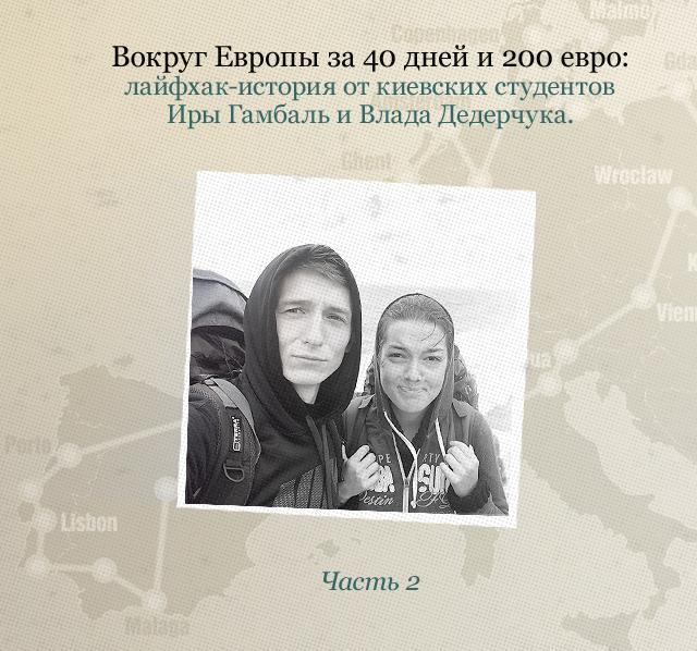 Вокруг Европы за 40 дней и 200 евро: продолжение лайфхак-истории Иры Гамбаль и Влада Дедерчука. Часть 2