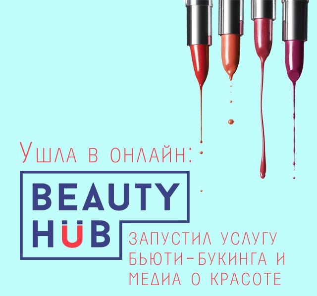 Ушла в онлайн: Beauty Hub запустил услугу бьюти-букинга и медиа о красоте