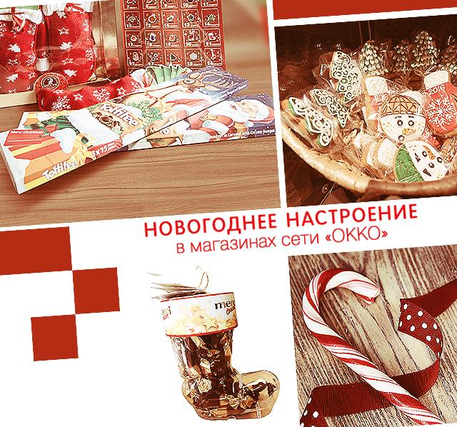 Новогоднее настроение в магазинах сети «ОККО»