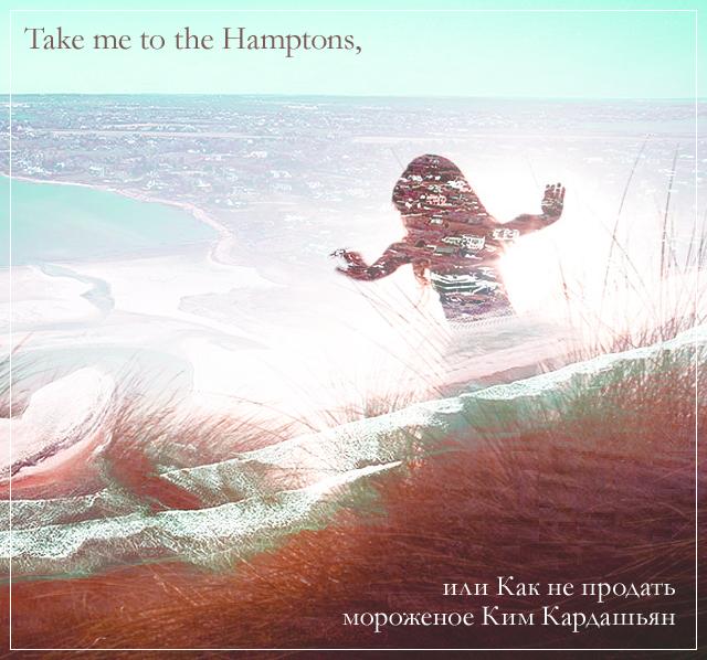 Take me to the Hamptons или Как не продать мороженое Ким Кардашьян