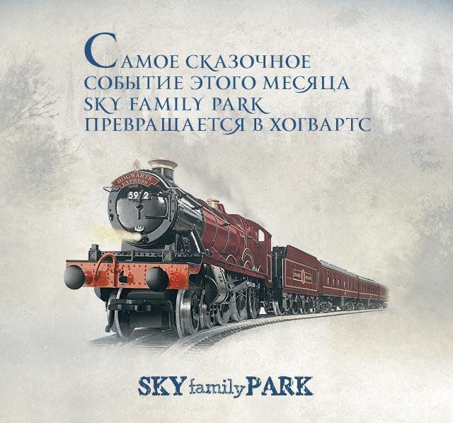Самое сказочное событие этого месяца. Sky Family Park превращается в Хогвартс