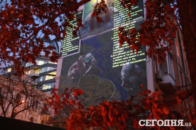 Уникальное панно призывает любить Киев