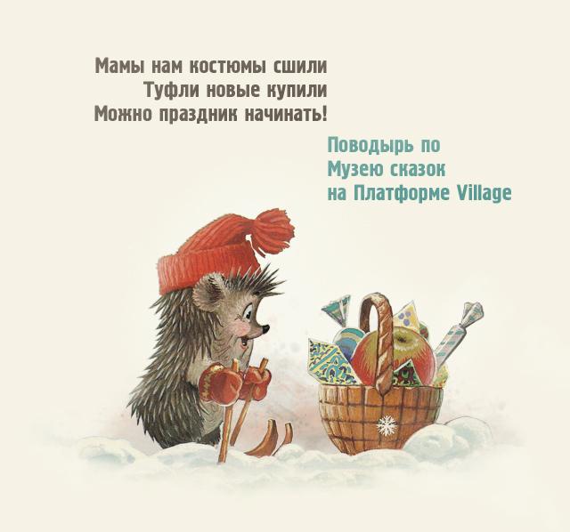 Новогодние хороводы и праздничные песенки: поводырь по Музею сказок на Платформе Village