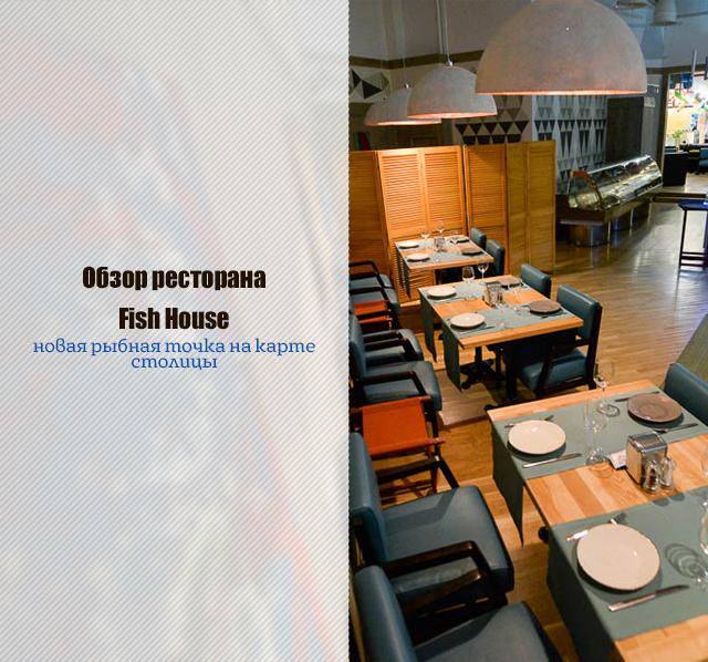Обзор ресторана Fish House: новая рыбная точка на карте столицы